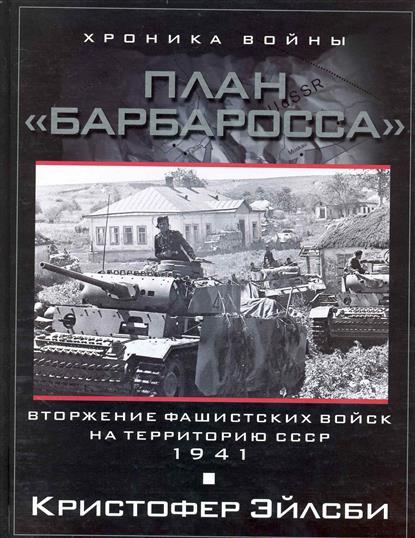 План Барбаросса Вторжение фашистских войск...