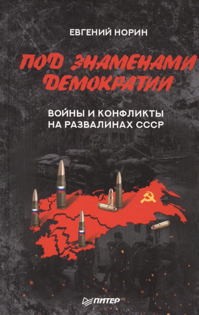 Под знаменами демократии. Войны и конфликты на развалинах СССР от Читай-город