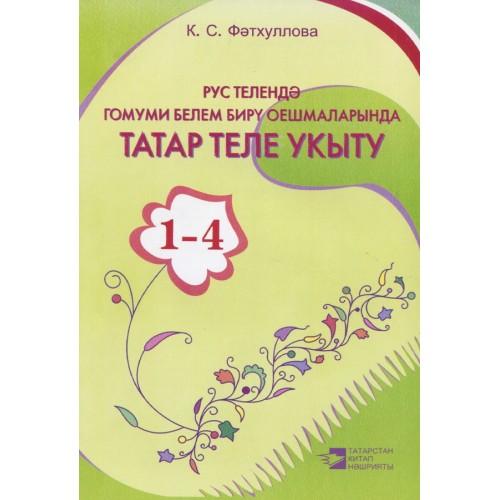 Обучение татарскому языку. 1-4 классы