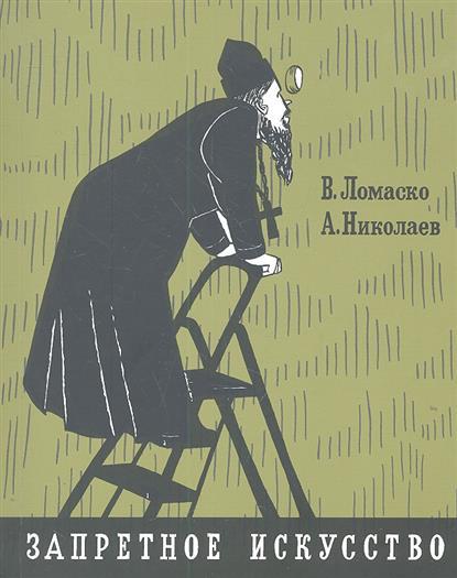 Ломаско В., Николаев А. Запретное искусство запретное