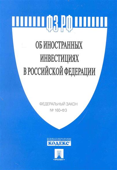 Федеральном законе об иностранных инвестициях в российской