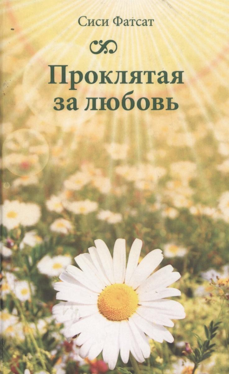 Фатсат С. Проклятая за любовь дети тьмы проклятая