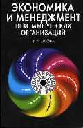 Шекова Е. Экономика и менеджмент некоммерческих организаций. Учебник маслова е менеджмент учебник