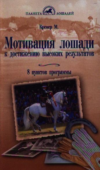 Кремер М. Мотивация лошади к достижению высоких результатов. 8 пунктов программы