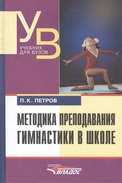 Петров П. Методика преподавания гимнастики в школе. Учебник для ВУЗов. 2-е издание е е минченков общая методика преподавания химии