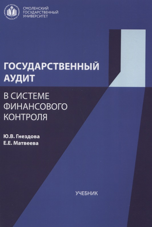 Государственный аудит в системе финансового контроля. Учебник