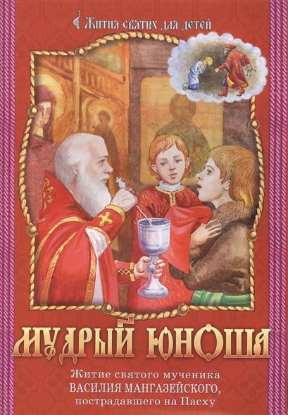 Мудрый юноша: житие святого мученика Василия Мангазейского, пострадавшего на Пасху