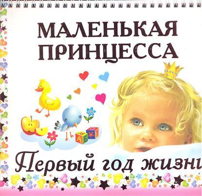 Маленькая принцесса Первый год жизни от Читай-город