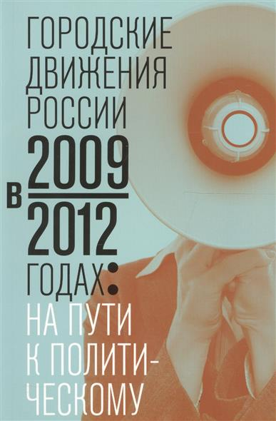 Городские движения России в 2009-2012 годах: на пути к политическому