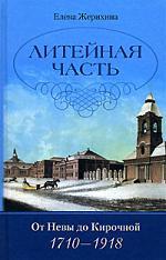 Литейная часть От Невы до Кирочной 1710-1918