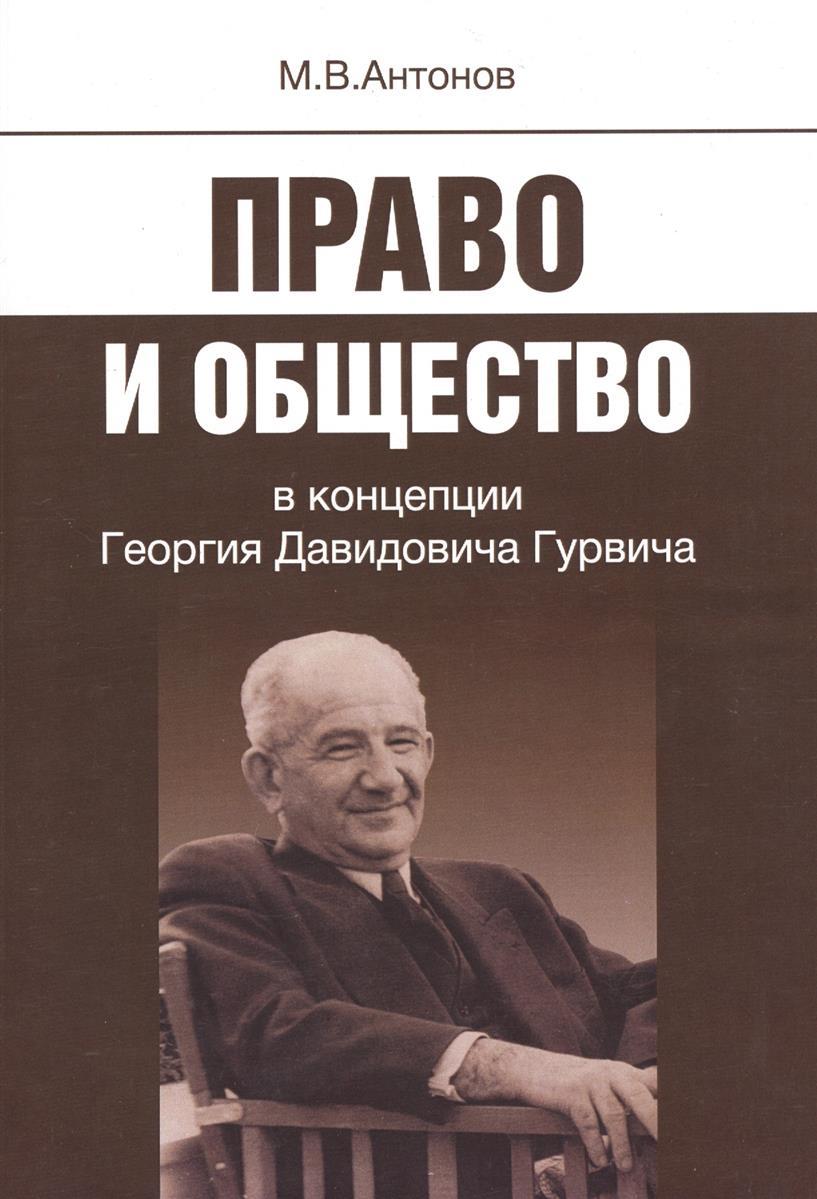 Антонов М. Право и общество в концепции Георгия Давидовича Гурвича