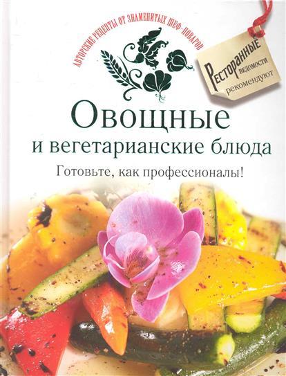 Овощные и вегетарианские блюда Готовьте как профессионалы солнечная м мультиварка готовим вегетарианские блюда