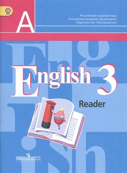 Английский язык. Книга для чтения. 3 класс. Пособие для учащихся общеобразовательных организаций