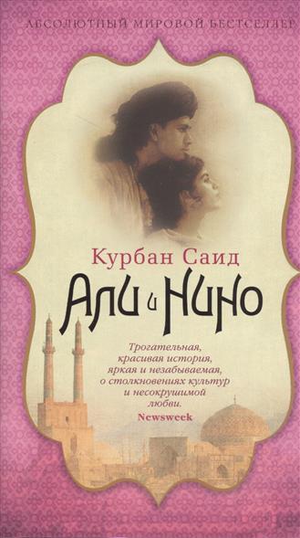 Саид К. Али и Нино. Роман ISBN: 9785389089921 нино катамадзе
