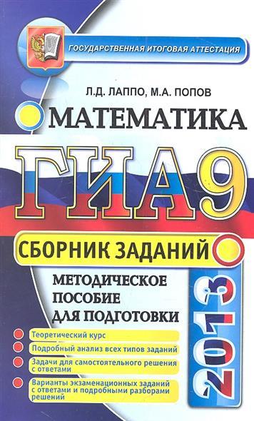 ГИА. Математика. 9 класс. Сборник заданий. Методическое пособие для подготовки к сдаче экзаменов в форме ГИА