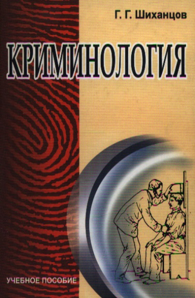 Криминология Шиханцов