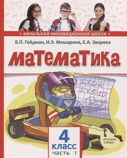 Математика. Учебное издание для 4 класса общеобразовательных организаций. Первое полугодие