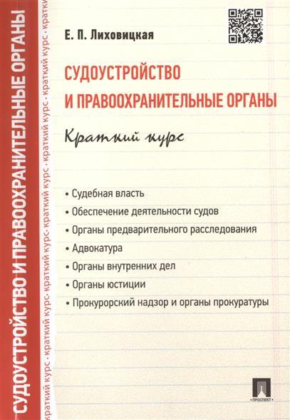 Судоустройство и правоохранительные органы. Краткий курс: учебное пособие