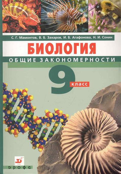 Биология Общие закономерности 9 кл