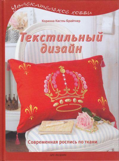 Текстильный дизайн Соврем. роспись по ткани