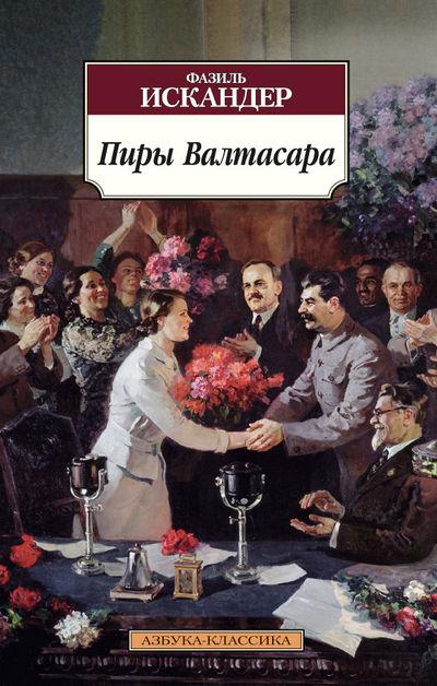 Искандер Ф. Пиры Валтасара