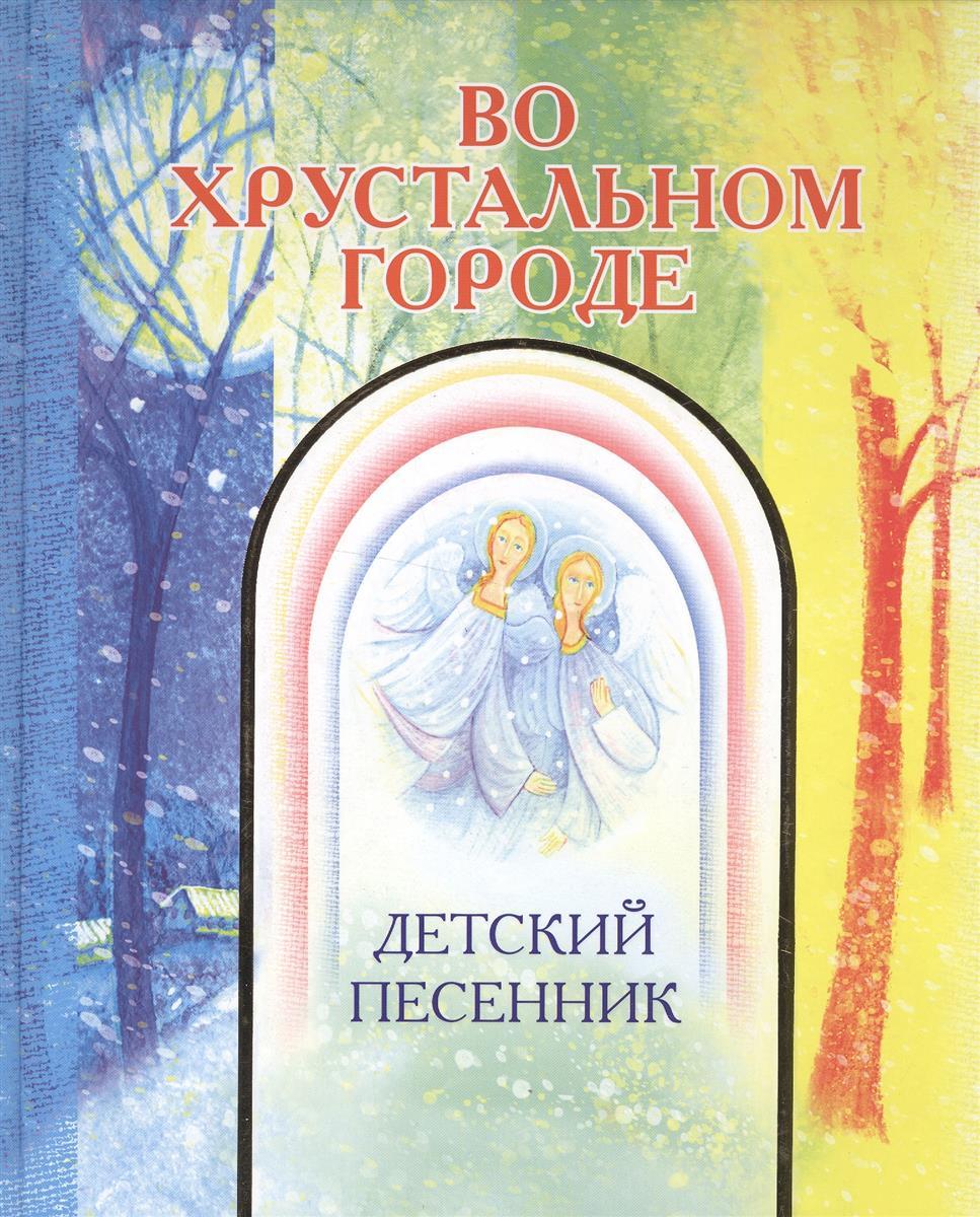Соколова Л. (сост.) Во хрустальном городе. Детский песенник