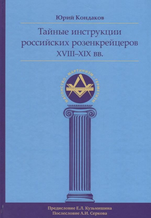 купить Кондаков Ю. Тайные инструкции российских розенкрейцеров XVIII-XIX веков