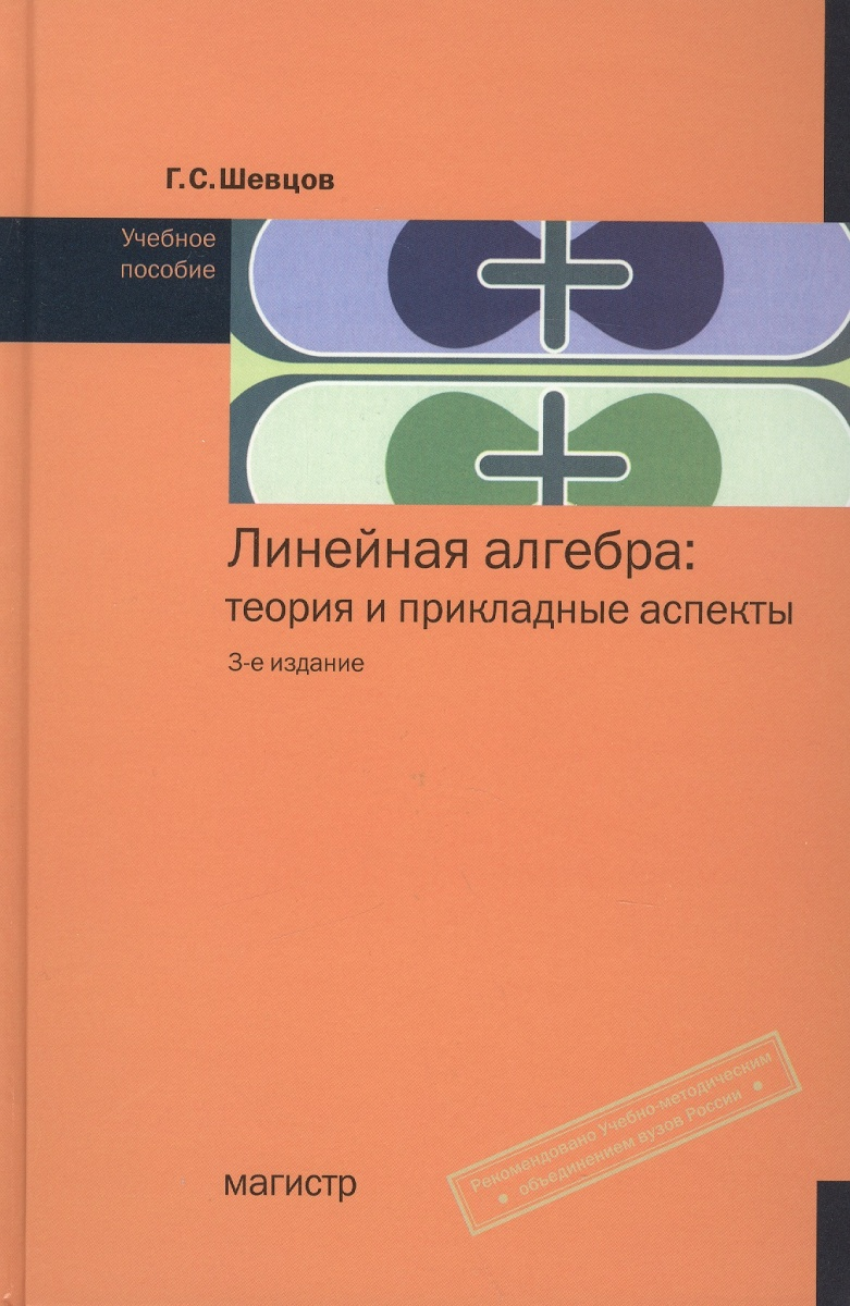 Шевцов Г. Линейная алгебра Теория и прикладные аспекты Учеб. пос.