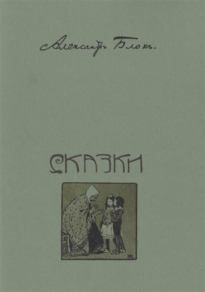 Блок А.: Сказки. Стихи для детей. Репринтное издание книги 1913 года