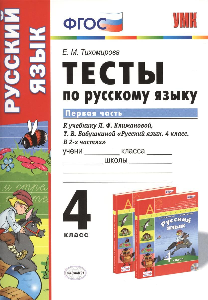 Тесты по русскому языку л.п.николаева и и.в.иванова 4 класс
