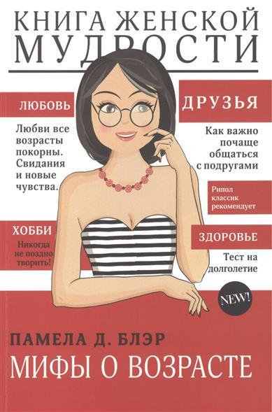 Книга женской мудрости. Мифы о возрасте