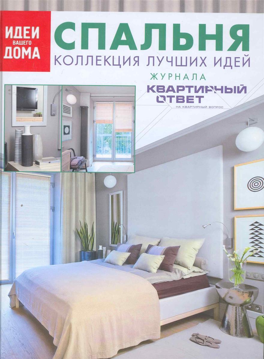 Спальня Коллекция лучших идей журнала Квартирный ответ на квартир. Вопрос
