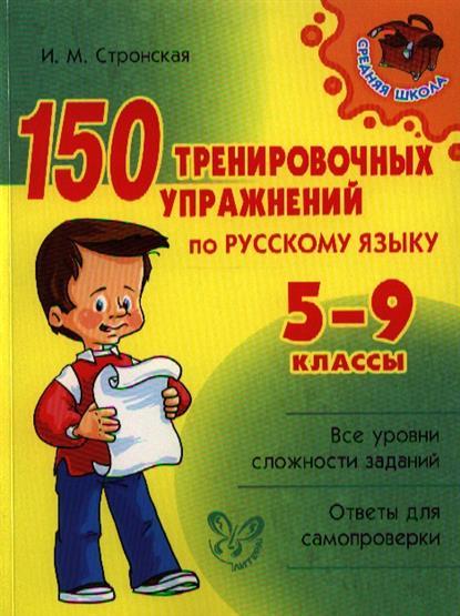 Книга 150 тренировочных упражнений по русскому языку. 5-9 классы. Стронская И.