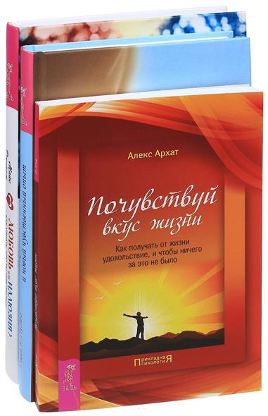 Любовь или иллюзия+Тантра-любовь, духовность+Почувствуй вкус жизни (комплект из 3 книг)