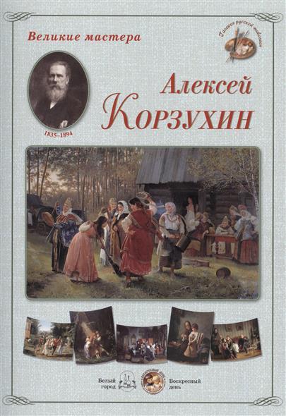 Астахов А. (сост.) Алексей Корзухин цена 2017