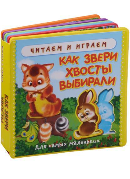 Как звери хвосты выбирали. Книжка с мягкими пазлами любопытные хвосты