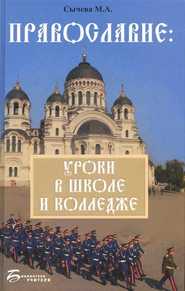 Православие Уроки в школе и колледже