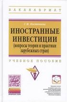 Иностранные инвестиции (вопросы теории и практики зарубежных стран) Учебное пособие