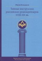 Тайные инструкции российских розенкрейцеров XVIII-XIX веков
