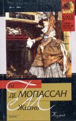 Мопассан Г. Жизнь ISBN: 5170199104 мопассан г une vie жизнь