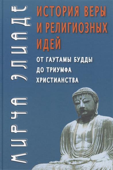 История веры и религ. идей От Гаутамы Будды до тр. христ.