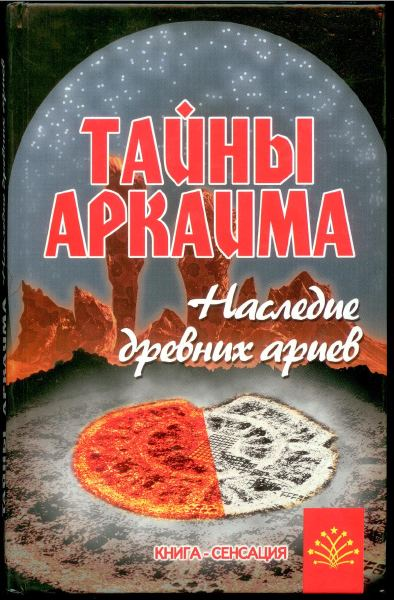 Тайны Аркаима Наследие древних ариев