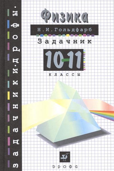 Гольдфарб Н. Физика Задачник 10-11 кл Гольдфарб физика 10 11 классы задачник учебное пособие
