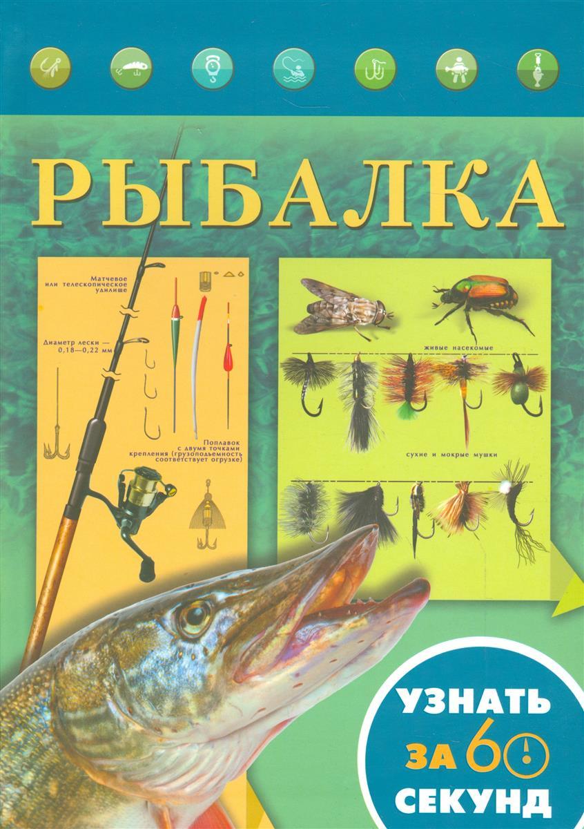 Хмелевская Н. Рыбалка