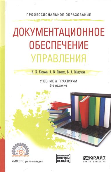 Корнеев И., Пшенко А., Машурцев В. Документационное обеспечение управления. Учебник и практикум для СПО