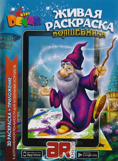 Живая раскраска Волшебники