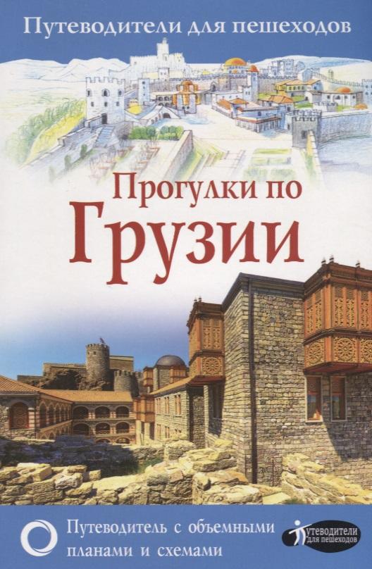 Мухранов А. Прогулки по Грузии прогулки по казани
