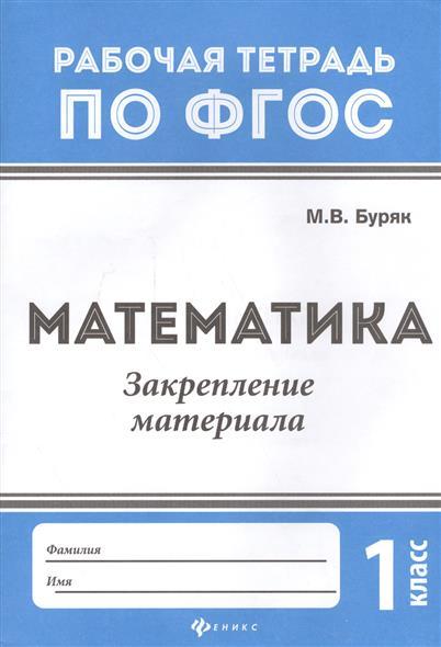 Математика. Закрепление материала. 1 класс