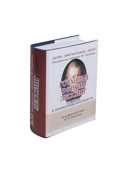 Готхольд Эфраим Лессинг. Его жизнь и литературная деятельность. Биографический очерк (миниатюрное издание)