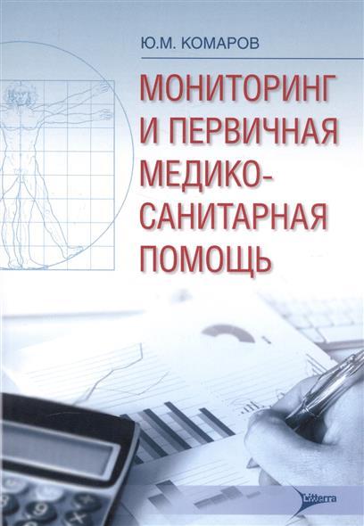 Комаров Ю. Мониторинг и первичная медико-санитарная помощь медико социологический мониторинг руководство